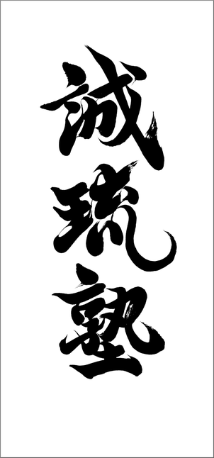 筆文字:誠琉塾|ロゴ・看板の筆文字・道着刺繡の筆文字|書家へのご注文・依頼でハイクオリティな筆文字を作成