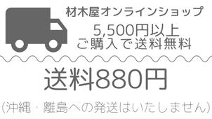 送料800円。ただし5000円以上(税抜)ご購入で送料無料。沖縄、離島への発送はいたしません