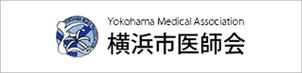 横浜市医師会