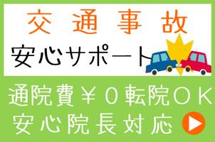 交通事故安心サポート 通院費¥0事前相談¥0 安心院長対応