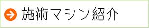 施術マシン紹介