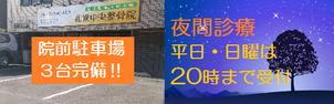 札幌中央整骨院は土日・夜間診療で交通事故のケガをフルサポート