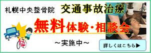 札幌中央整骨院で交通事故治療無料相談