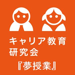キャリア教育研究会『夢授業』