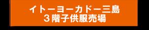 スクールショップミナミイトーヨーカドー三島店電話TEL