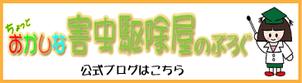 公式ブログ 6418.jp