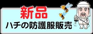 新品蜂用防護服販売