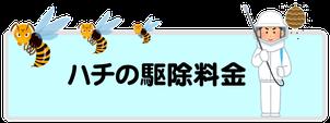 ハチの駆除料金