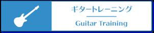 ギタートレーニング