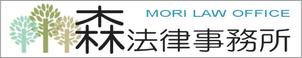 森法律事務所総合サイト
