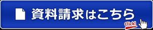 松井式気功整体講座への資料請求