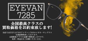 EYEVAN7285買取