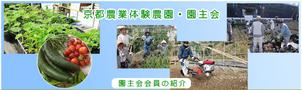 京都農業体験農園・園主会
