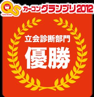 カーコングランプリ2012 優勝