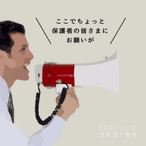 A man talking over the loudspeaker 拡声器をつかって話す男 「ここでちょっと保護者の皆さまにお願いが」