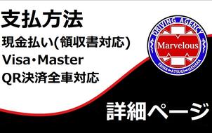 厚木市海老名市大和市運転代行マーベラスのカードVISA,Master,paypay決済可能な運転代行マーベラス