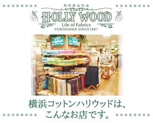 生地 手芸用品専門店 横浜コットンハリウッド