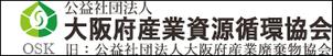 大阪府産業資源循環協会