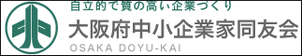 大阪府中小企業家同友会