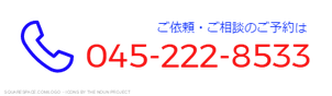 予約は045-222-8533