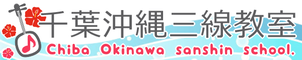 千葉沖縄三線教室は千葉市で唯一の沖縄三線を学ぶことができる教室です。