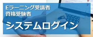 日本,PMO,協会,日本PMO協会,NPMO,資格,受験,Eラーニング,ラーニング,ログイン,
