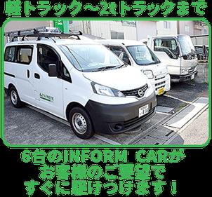 6台のINFORM CARが お客様のご要望ですぐに駆けつけます!