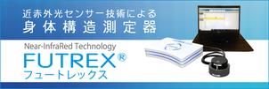 【NEW!!】近赤外光身体構造測定器:FUTREX