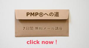 PMP®・への道