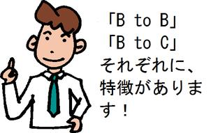 「B to B」「B to C」それぞれに特徴があります!