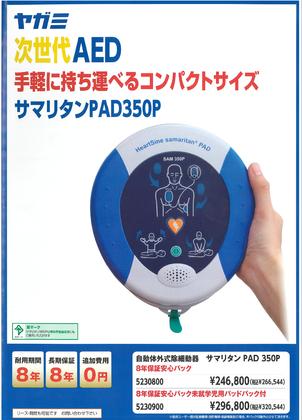 AED サマリタン PAD350P  8年保証安心パック