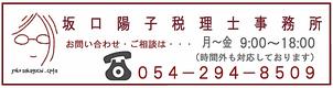 相続専門女性税理士坂口陽子ロゴマーク