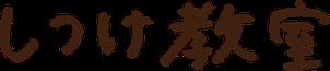 岡山市のしつけ教室のご案内の文字