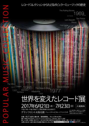 世界を変えたレコード展、グランフロント、