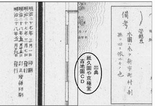 圖五 「沖繩縣管内全圖」