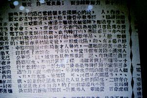 奥氏が中国雲南省で発見した中国国民党の機関紙「掃蕩報』の1944年9月20日の記事。右側には、漢字で朝鮮人女性30人が投降したとある。