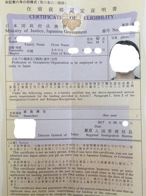家族ビザ 認定証明書