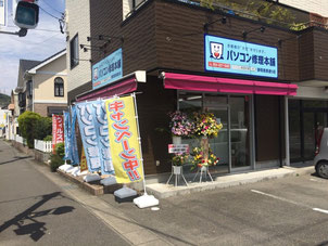 パソコン修理本舗静岡唐瀬通り店