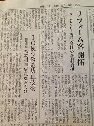 H25年9月25日新聞記事