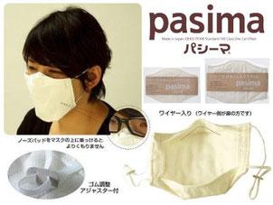 パシーマあんしんマスク