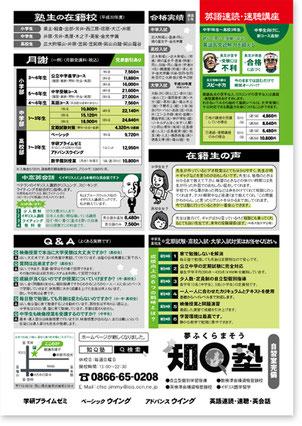 学習塾チラシ・フライヤー・ビラ広告作成印刷・小学生中学生高校生生徒募集・集客・ちらし