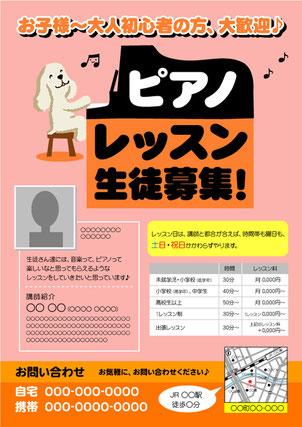 チラシ『イヌピアノ』型番CP3