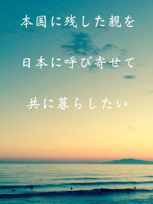 老親の呼びせ「海外在住の親を日本に呼び寄せて、一緒に暮らしたい」・在留資格「特定活動ビザ」手続き案内のページ【ビザカナ相模原】