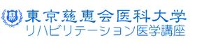 東京慈恵医科大学