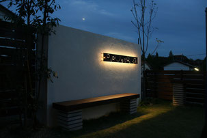 愛知県K様邸 目隠し壁とウッドベンチ、BBQ炉で楽しむガーデン