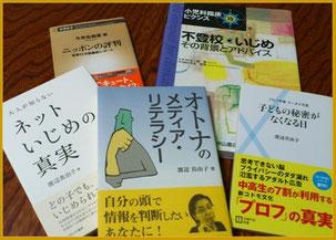 渡辺真由子 著書