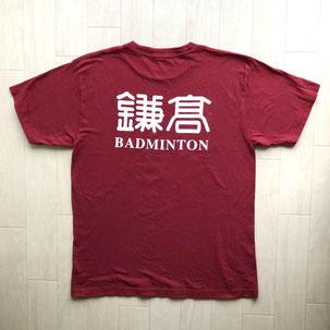県立鎌倉高校バドミントン部のTシャツ