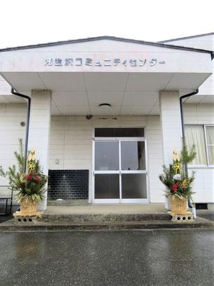 刈生沢コミュニティセンター 門松