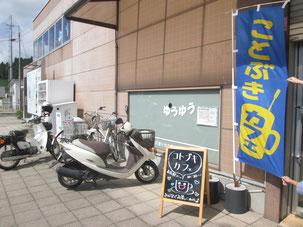 摺沢寿会 ことぶきカフェ 摺沢駅