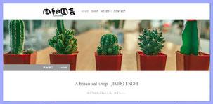 サイト例「園芸」